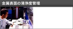 金属表面の清浄度管理