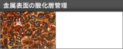 金属表面の酸化層管理
