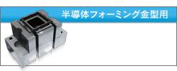 半導体フォーミング金型用